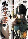 【中古】お伽草子 Vol.1/VPBY-17276【中古DVDレンタル専用】