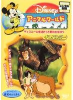 【中古】アニマルワールド チンパンジー b9793/VWDG-4920【中古DVDレンタル専用】