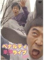 【中古】ペナルティ 単独ライブ2003 b16211/YRBR-00034【中古DVDレンタル専用】