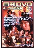 【中古】月間DVD よしもと本物流 vol.8 2006.2月号 赤版 b15448/YRBR-00059【中古DVDレンタル専用】