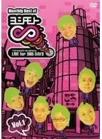 【中古】Monthly Best Of ヨシモト∞(無限大) Vol.1 b14124/YRBR-00167【中古DVDレンタル専用】