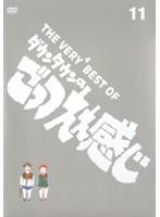 【中古】THE VERY4 BEST OF ダウンタウンのごっつええ感じ 11 b21886/YRBR-111【中古DVDレンタル専用】