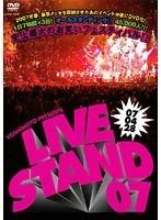 【中古】YOSHIMOTO PRESENTS LIVE STAND 07 全3巻セット s7893/YRBR-90032-90034【中古DVDレンタル専用】