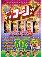 【中古】やりすぎコージー DVD 14 ツッコミ5 b13779/YRBR-90039【中古DVDレンタル専用】