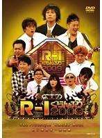【中古】R-1ぐらんぷり2009 b13681/YRBR-90125【中古DVDレンタル専用】