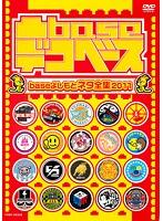 【中古】凸base 〜baseよしもとネタ全集2011〜 b13400/YRBR-90306【中古DVDレンタル専用】