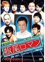【中古】板尾ロマン vol.1 b16818/YRBR-90419【中古DVDレンタル専用】