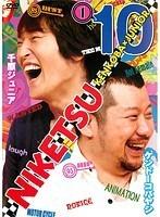【中古】にけつッ!!10 Vol.1 b21889/YRBR-90435【中古DVDレンタル専用】
