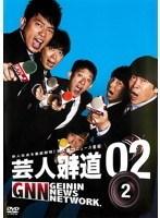 【中古】芸人報道 02-2 b22788/YRBR-90722【中古DVDレンタル専用】