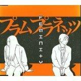 【中古】【未開封】FEMINITY/プラムプラネット/YRCL-1001【新古CDS】
