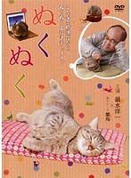【中古】ぬくぬく b20785/ZMBH-4972R【中古DVDレンタル専用】