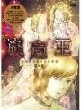 【中古】巌窟王 Vol.10 b16442/ZMBZ-2130R【中古DVDレンタル専用】