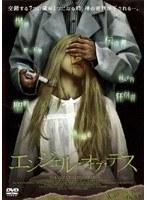 【中古】エンジェル・オブ・デス b20999/ZVC-0041【中古DVDレンタル専用】