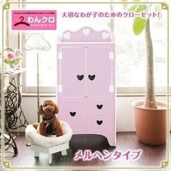 わんちゃん用クローゼット「わんクロ」 メルヘンタイプ ピンク 完成品