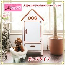 犬用クローゼット(わんクロ)ポップタイプ ホワイト