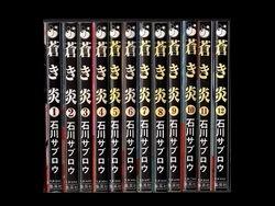 蒼き炎 石川サブロウ 1-12巻 漫画全巻セット/完結