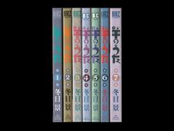 羊のうた 冬目景 1-7巻 漫画全巻セット/完結