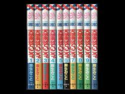 天然素材でいこう。 麻生みこと 1-10巻 漫画全巻セット/完結