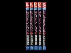 ぼっちゃまはイジワル 長谷部百合 1-5巻 漫画全巻セット/完結