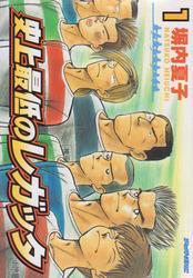 史上最低のレガッタ 塀内夏子 1-3巻 漫画全巻セット/完結