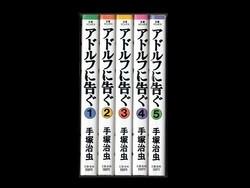 アドルフに告ぐ 手塚治虫 1-5巻 漫画全巻セット/完結