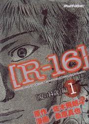 R-16 桑原真也 1-12巻 漫画全巻セット/完結
