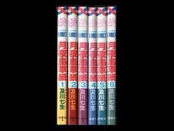 月夜鴉草紙(つきよがらすぞうし) 及川七生 1-6巻 漫画全巻セット/完結