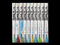 月明星稀さよなら新撰組 盛田賢司 1-10巻 漫画全巻セット/完結