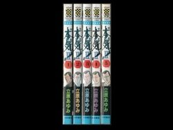 本気II(マジ2) 立原あゆみ 1-5巻 漫画全巻セット/完結