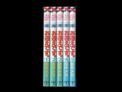 お迎えです。 田中メカ 1-5巻 漫画全巻セット/完結