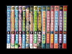 ああ探偵事務所 関崎俊三 1-15巻 漫画全巻セット/完結