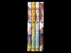 紅匂ふ(くれなひにほふ) 大和和紀 1-4巻 漫画全巻セット/完結