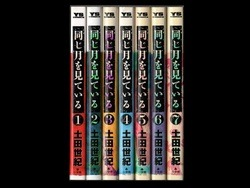 同じ月を見ている 土田世紀 1-7巻 漫画全巻セット/完結