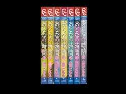 おとなの時間 山田こもも 1-7巻 漫画全巻セット/完結