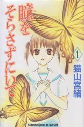 瞳をそらさずにいて 猫山宮緒 1-6巻 漫画全巻セット/完結