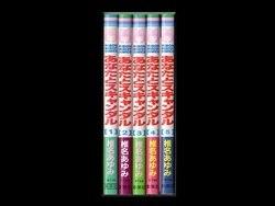 あなたとスキャンダル 椎名あゆみ 1-5巻 漫画全巻セット/完結