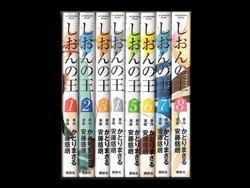 しおんの王 安藤慈朗 1-8巻 漫画全巻セット/完結
