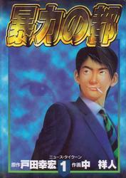 暴力の都 中祥人 1-12巻 漫画全巻セット/完結