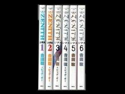 ZENITH(ジナス) 吉田聡 1-6巻 漫画全巻セット/完結