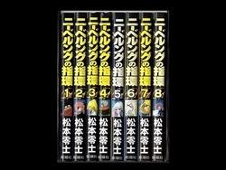 ニーベルングの指環 松本零士 1-8巻 漫画全巻セット/完結