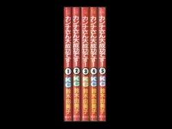 カンナさん大成功です! 鈴木由美子 1-5巻 漫画全巻セット/完結