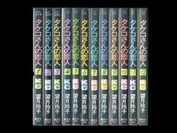 タケコさんの恋人 望月玲子 1-12巻 漫画全巻セット/完結
