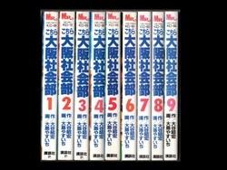 こちら大阪社会部 大島やすいち 1-9巻 漫画全巻セット/完結