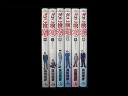 ざこ検潮(ざこ検マルチョウ) 高田靖彦 1-6巻 漫画全巻セット/完結