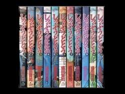 しっぷうどとう 盛田賢司 1-11巻 漫画全巻セット/完結