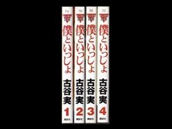僕といっしょ 古谷実 1-4巻 漫画全巻セット/完結