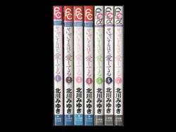 せいせいするほど愛してる 北川みゆき 1-7巻 漫画全巻セット/完結