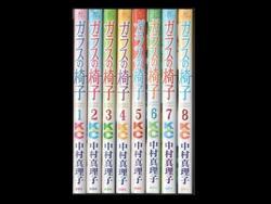ガラスの椅子 中村真理子 1-8巻 漫画全巻セット/完結