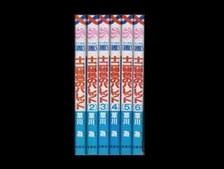 十二秘色のパレット 草川為 1-6巻 漫画全巻セット/完結