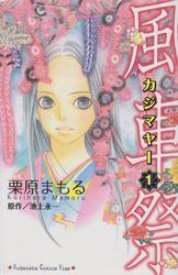 風車祭(カジマヤー) 栗原まもる 1-5巻 漫画全巻セット/完結